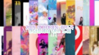 2019 여자아이돌 히트곡 랜덤플레이 댄스 노래 25곡 [ 보람 ]