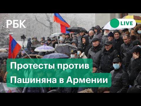 Переворот в Армении: протесты в Ереване против Никола Пашиняна. Прямая трансляция