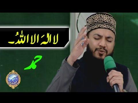 La Ilaha Illallah Hamd By Mahmood Ul Hassan Ashrafi