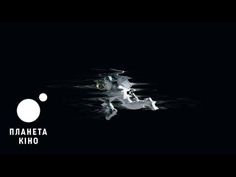 До зірок - офіційний трейлер (український)