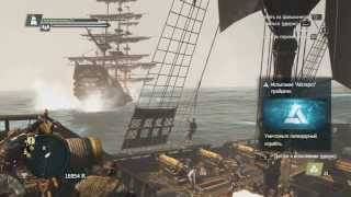 "Assassin's Creed IV - Black Flag ""Галка"" vs ""Принц"""