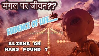 Life on Mars: NASA Finds New Evidence in hindi