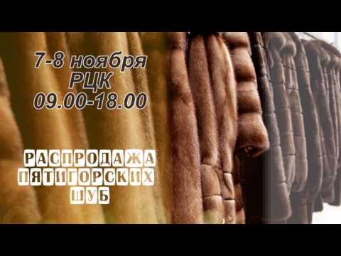 Распродажа Пятигорских шуб