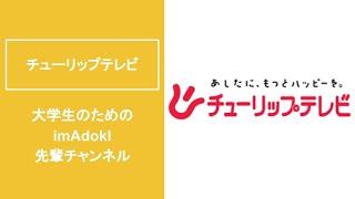 チューリップテレビ|大学生のためのimAdokI先輩チャンネル【4/21(火)進路・就職相談会】