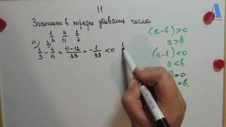 №11 Алгебра 9 класс .В.Кравчук,М.Пидручная, Г.Янченко  №11 9класс Янченко