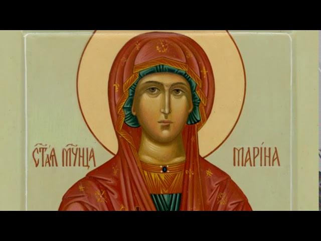 День памяти Святой Великомученицы Марины (Маргариты)