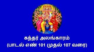Kandhar Alangaram 101 - 107 | கந்தர் அலங்காரம் 101 - 107