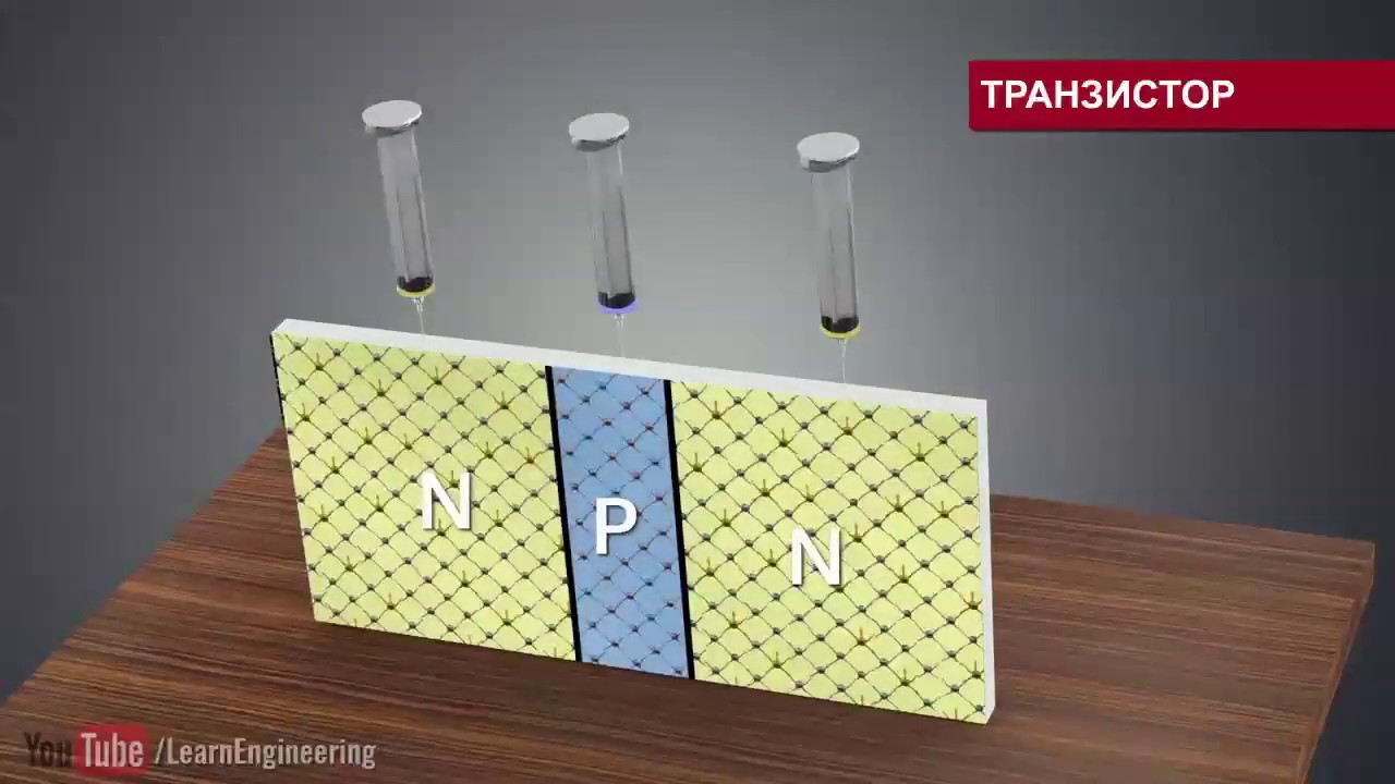 Как устроены транзисторы?