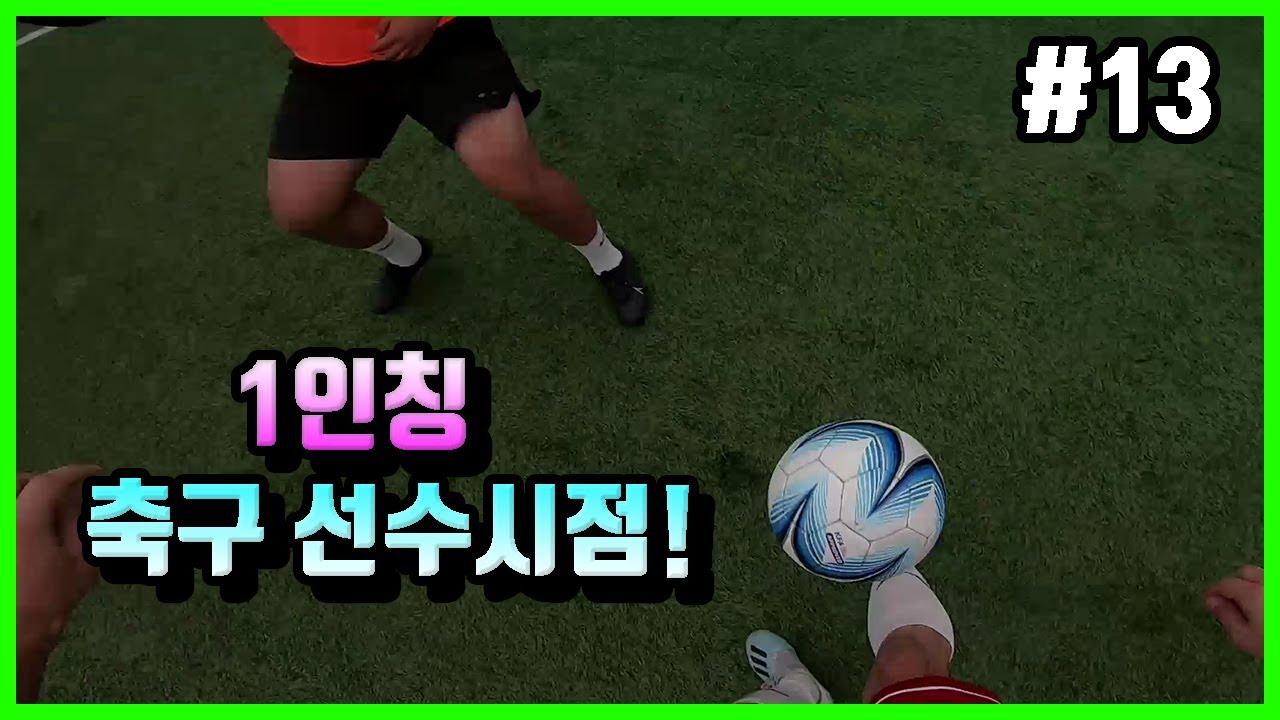 조기축구에서 사포를 써봤습니다 일인칭 축구 선수시점!