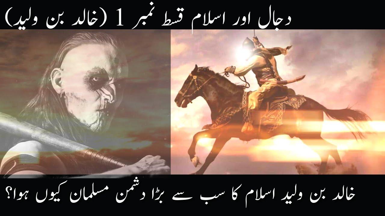 who was Hazrat Khalid Bin Waleed | Dajjal and Islam Episode 1