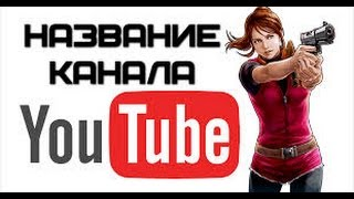 Как выбрать имя для канала на #YouTube?Бизнес на канале #Ютуб...