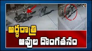 అర్ధరాత్రి ఆవుల దొంగతనం | CCTV Footage : Cattle Thieves Gang Hulchul in Nizamabad  News