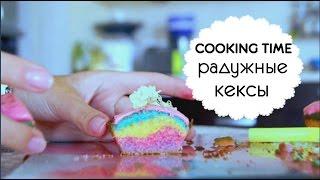 COOKING TIME:Радужные кексы!