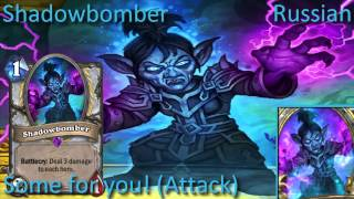 Shadowbomber card sounds in 12 languages -Hearthstone✔