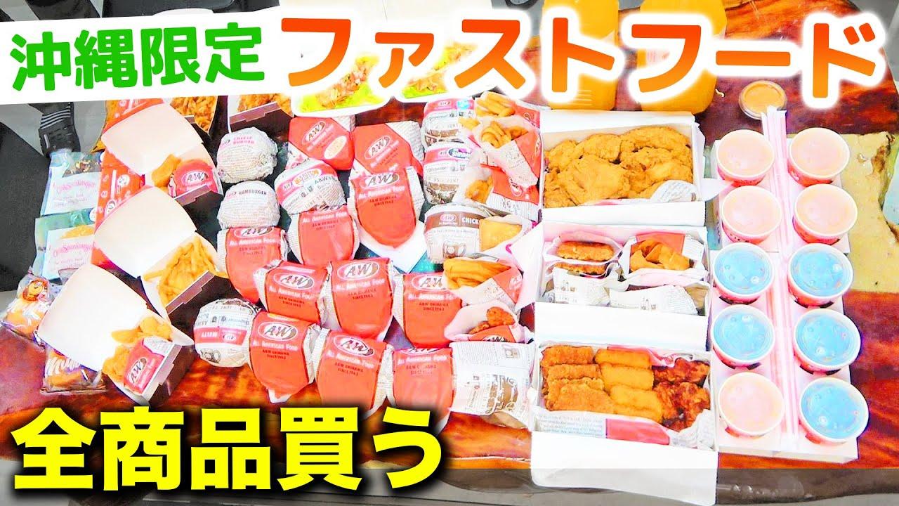 【総額OO万】沖縄限定ファストフード店で全商品買って大食いします【A&W】