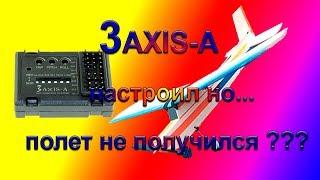 3AXIS-A - обзор, настройка
