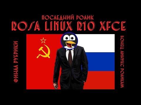 Пару слов про Rosa Linux r10 xfce