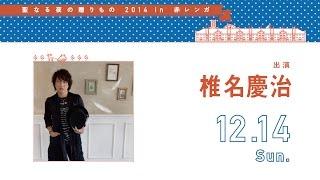 『聖なる夜の贈りもの 2014 in 赤レンガ』 12月14日(日)出演 椎名慶治...