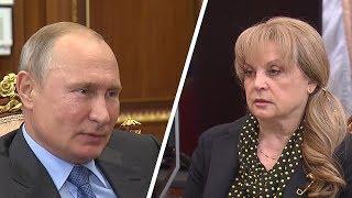 Фото Нескучные выборы. Путин и Памфилова обсудили итоги выборов