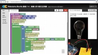 Webduino Blockly 教學 1-4:兩顆 LED 交互閃爍