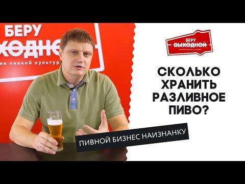 Сколько хранить разливное пиво подключенным – Пивной бизнес наизнанку #5