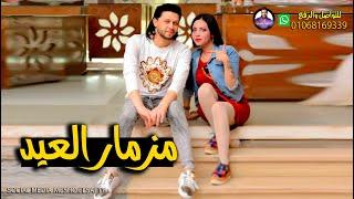 مزمار العيد 2020 | الموسيقار محمد عبد السلام | هيرقص بنات مصر