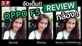 [Review] จัดเต็มกล้องหน้า-หลัง OPPO F5 เทียบรูปต่อรูปให้ดูเลย!!