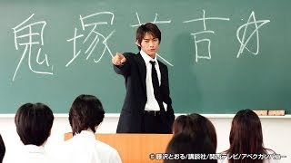 暴走族あがりの鬼塚英吉(反町隆史)は高校教師になるのが夢。友人の巡...