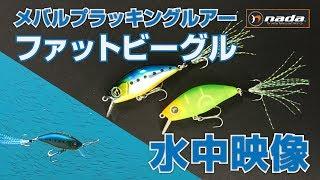 nadar(ナダ)から発売されたメバルのルアー釣り(プラッキング)用ルア...