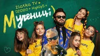 Dzidzio feat HighUp5 - Мучениці . Клип к песне.