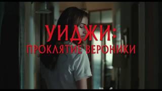 Уиджи : Проклятие Вероники — Русский трейлер 2018