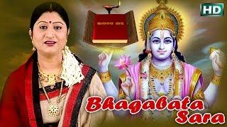 BHAGABATA SARA || Namita Agrawal || Sarthak Music