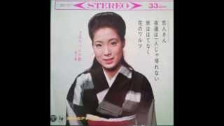 昭和39年11月5日発売 美声を存分に堪能できる曲.