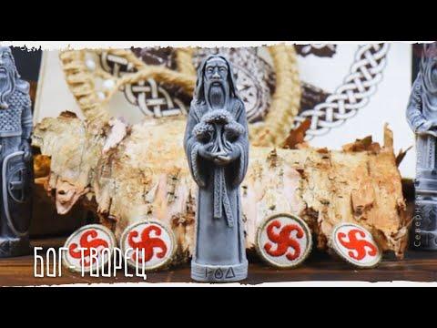 Бог Род – Творец славянского Мiра