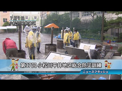 第37回小松川平井地区総合防災訓練