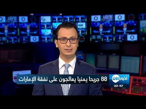أخبار عربية - جرحى يمنيون يسافرون للعلاج على نفقة الإمارات