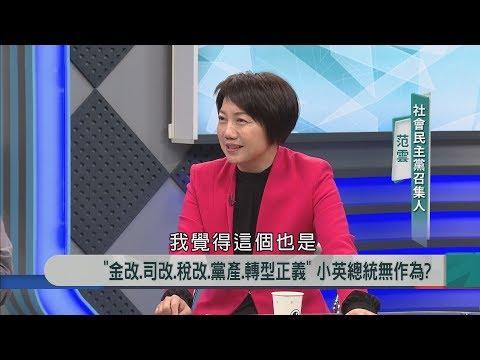 【新聞大解讀】清流強襲.韓流旋風.柯P人氣王.小英連任大問號?2019.03.20