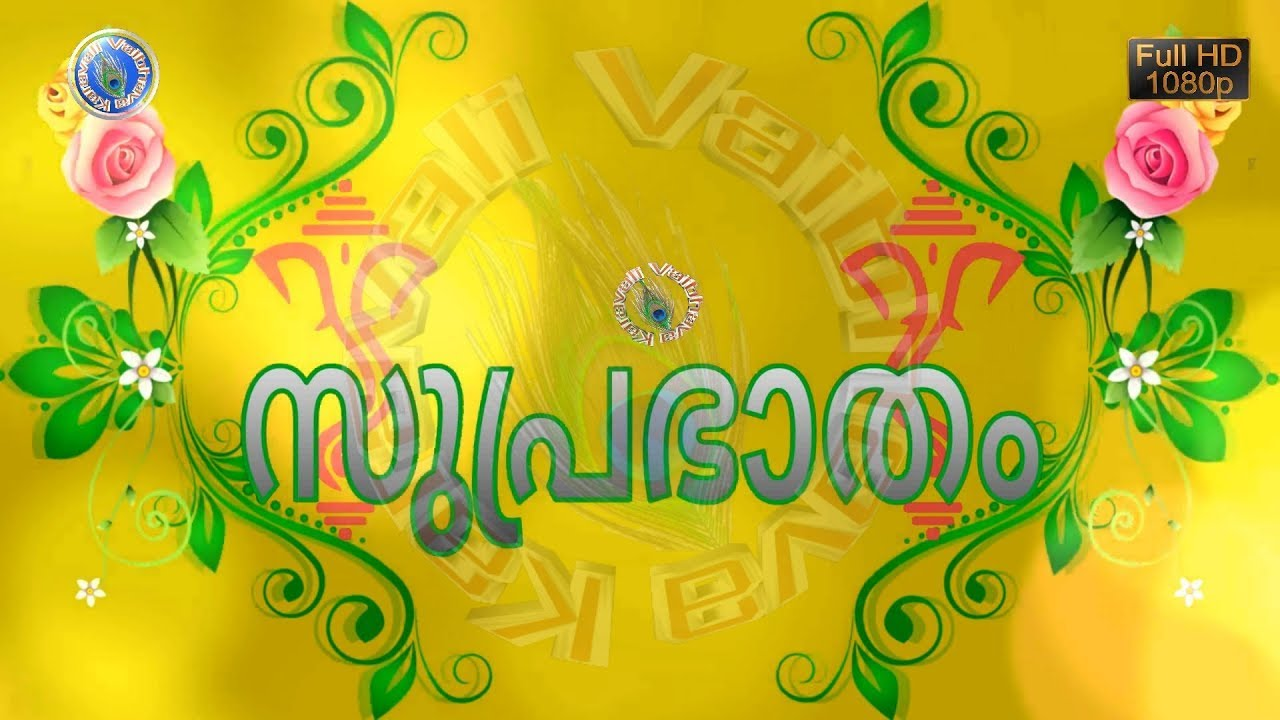 Good Morning Wishes In Malayalam Good Morning God Images Whatsapp