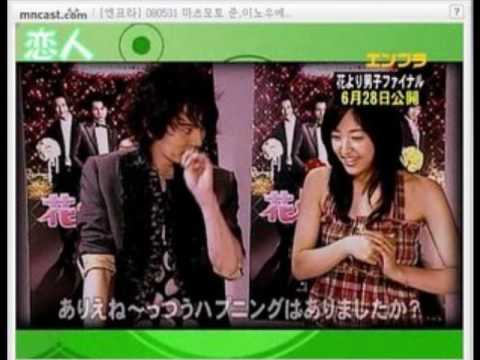 jun matsumoto and inoue mao dating for 9 years