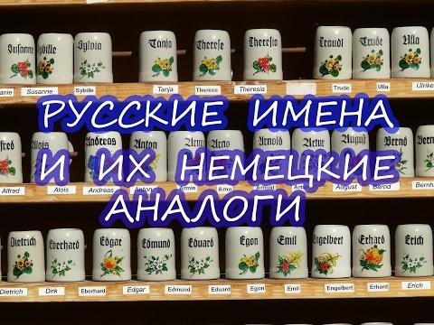 Русские имена на английском языке.