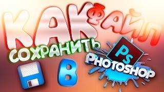 КАК УМЕНЬШИТЬ РАЗМЕР ФАЙЛА / КАК СОХРАНЯТЬ ФАЙЛЫ С Photoshop / УРОКИ ВИДЕОБЛОГА