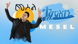 Temesghen Yared - Mesel (Official Lyric Video) - New Eritrean Music 2019