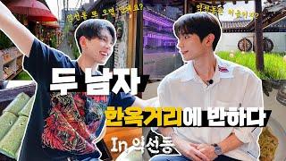 두남자 서울 핫플레이스 | 익선동 맛집, 카페 즐기기