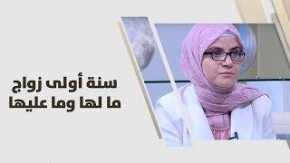 د. خليل الزيود، مؤمن جعابو وهدى حسين - سنة أولى زواج ما لها وما عليها
