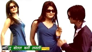 Tu Botal Wargi Lagdi || Anjali Raghav || तु बोतल वर्गी लग्दी  || Haryanvi Songs