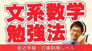 産近甲龍・日東駒専レベル【私立大学受験合格メソッド~文系数学~】 ↓↓...
