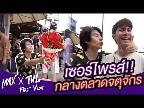 Max X Tul First VLOG | EP.7 Valentines Day จัดสักดอก! (ENG SUB)