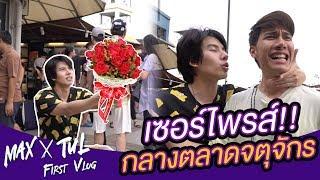 max-x-tul-first-vlog-ep-7-valentine-39-s-day-จัดสักดอก-eng-sub