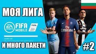 МОЯТА ЛИГА! МНОГО ПАКЕТИ И ОЩЕ - FIFA Mobile 19 BG #2