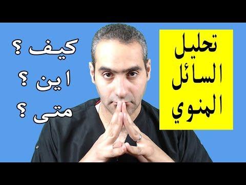 اهم المعلومات عن تحليل السائل المنوي كيف و اين و متى د احمد حسين Youtube
